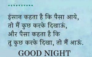 Hindi inspirational quotes Good Night Images Photo Pics Download