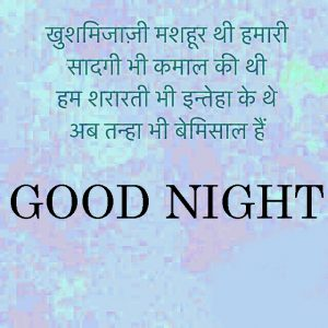 Hindi inspirational quotes Good Night Images Pictures HD Download