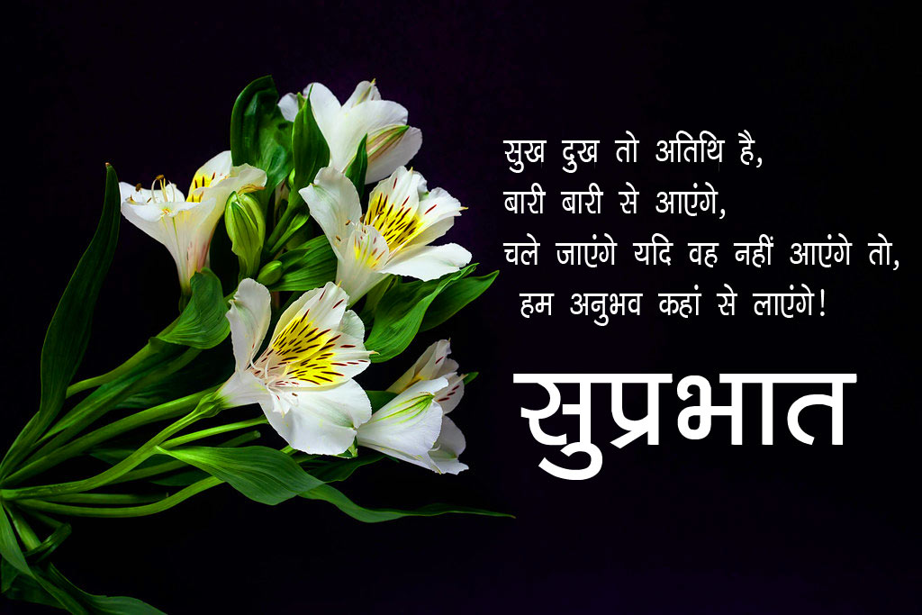 Good Morning Image In Hindi – 300+ Morning Quotes Pictures Photo Download