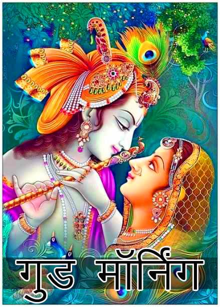 good morning images with Radha krishna 14
