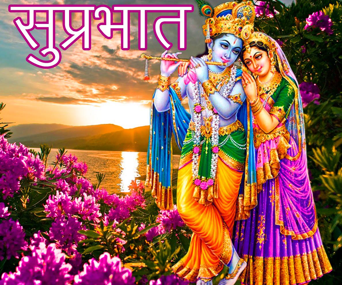 good morning images with Radha krishna 24
