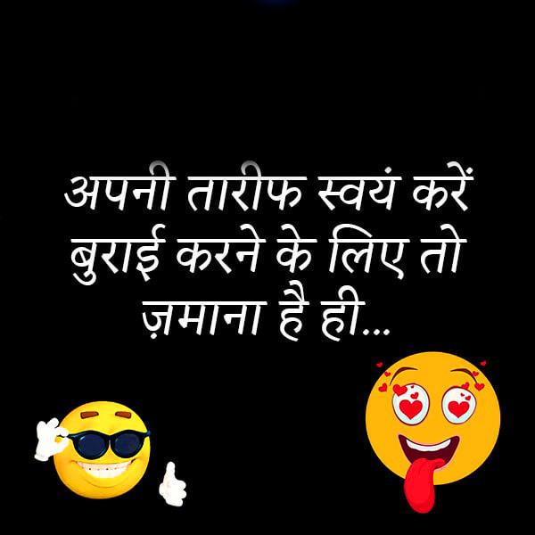 Hindi Funny Whatsapp Status Dp Images Pics photo 982+ Funny Pics - Good  Morning Images | Good Morning Photo HD Downlaod | Good Morning Pics  Wallpaper HD