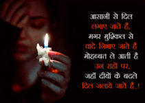 Hindi Sad Shayari Images for Lover 9