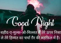 Good Night Pics Download With Hindi Shayari