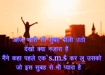 Aaj Pyari Si Subh Bol Uthi