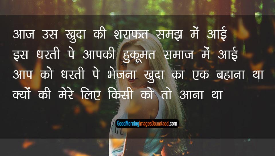 Aaj Us Khuda Ki Sharafat Samajh Me Aai