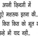 Hindi Attitude Wallpaper Pics Images Download