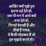 Dard Bhari Hindi Shayari Images 10