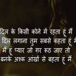 Dard Bhari Hindi Shayari Images 11