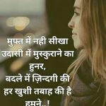 Dard Bhari Hindi Shayari Images 19