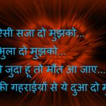 Dard Bhari Hindi Shayari Images 20