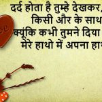 Dard Bhari Hindi Shayari Images 24