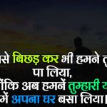 Dard Bhari Hindi Shayari Images 25