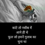 Dard Bhari Hindi Shayari Images 26