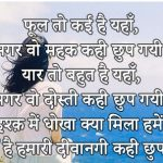 Dard Bhari Hindi Shayari Images 28
