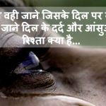 Dard Bhari Hindi Shayari Images 3