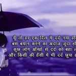 Dard Bhari Hindi Shayari Images 30