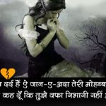 Dard Bhari Hindi Shayari Images 31