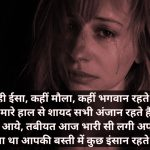 Dard Bhari Hindi Shayari Images 33