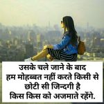Dard Bhari Hindi Shayari Images 38