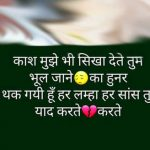 Dard Bhari Hindi Shayari Images 39
