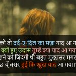 Dard Bhari Hindi Shayari Images 4
