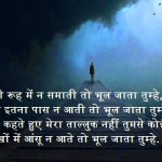 Dard Bhari Hindi Shayari Images 45