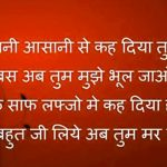 Dard Bhari Hindi Shayari Images 47 1