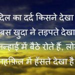 Dard Bhari Hindi Shayari Images 50