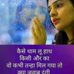 Dard Bhari Hindi Shayari Images 53