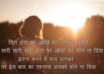 Dil Roya Par Aakho Ne Rone Nahi Diya
