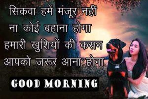 Good Morning Images HD For Friend