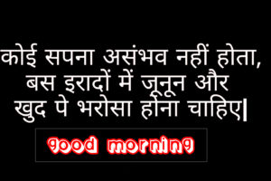 Good Morning Inspirational Quotes With Images In Hindi 15