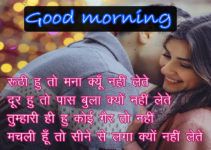 Good Morning Pics Download for Love Couple