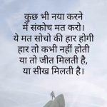 Good Thoughts Whatsapp DP images 34
