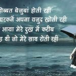 Hindi Sad Wallpaper 10