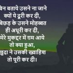 Hindi Sad Wallpaper 11