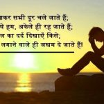 Hindi Sad Wallpaper 12