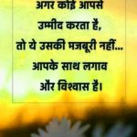 Hindi Sad Wallpaper 14