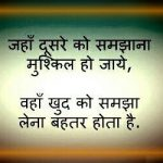 Hindi Sad Wallpaper 16