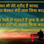 Hindi Sad Wallpaper 20
