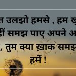 Hindi Sad Wallpaper 26