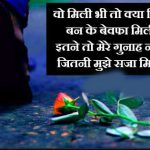 Hindi Sad Wallpaper 27