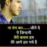 Hindi Sad Wallpaper 28