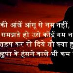 Hindi Sad Wallpaper 3
