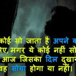 Hindi Sad Wallpaper 33