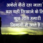 Hindi Sad Wallpaper 37