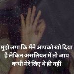 Hindi Sad Wallpaper 4