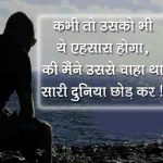 Hindi Sad Wallpaper 40