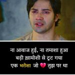 Hindi Sad Wallpaper 45
